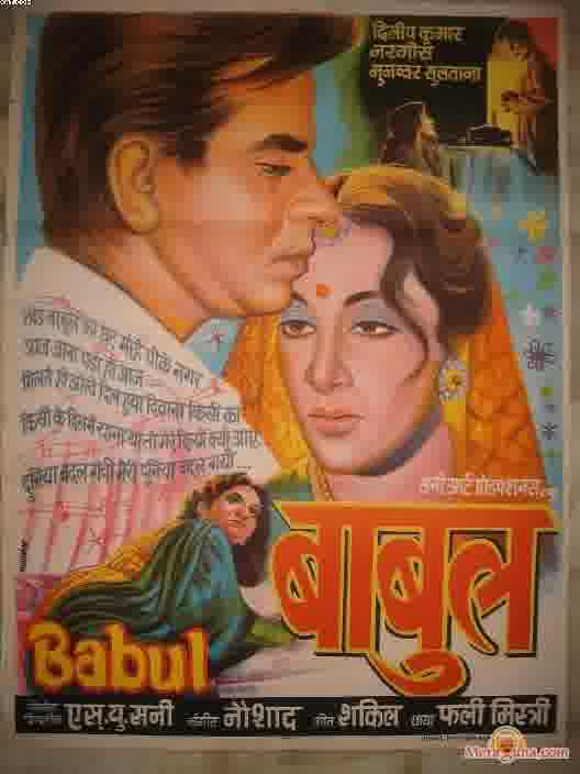 Poster of Babul (1950) - (Hindi Film)